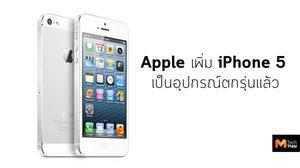 iPhone 5 ตกรุ่นอย่างเป็นทางการ Apple ประกาศ ให้เป็นอุปกรณ์รุ่นเก่าที่เลิกผลิตแล้ว