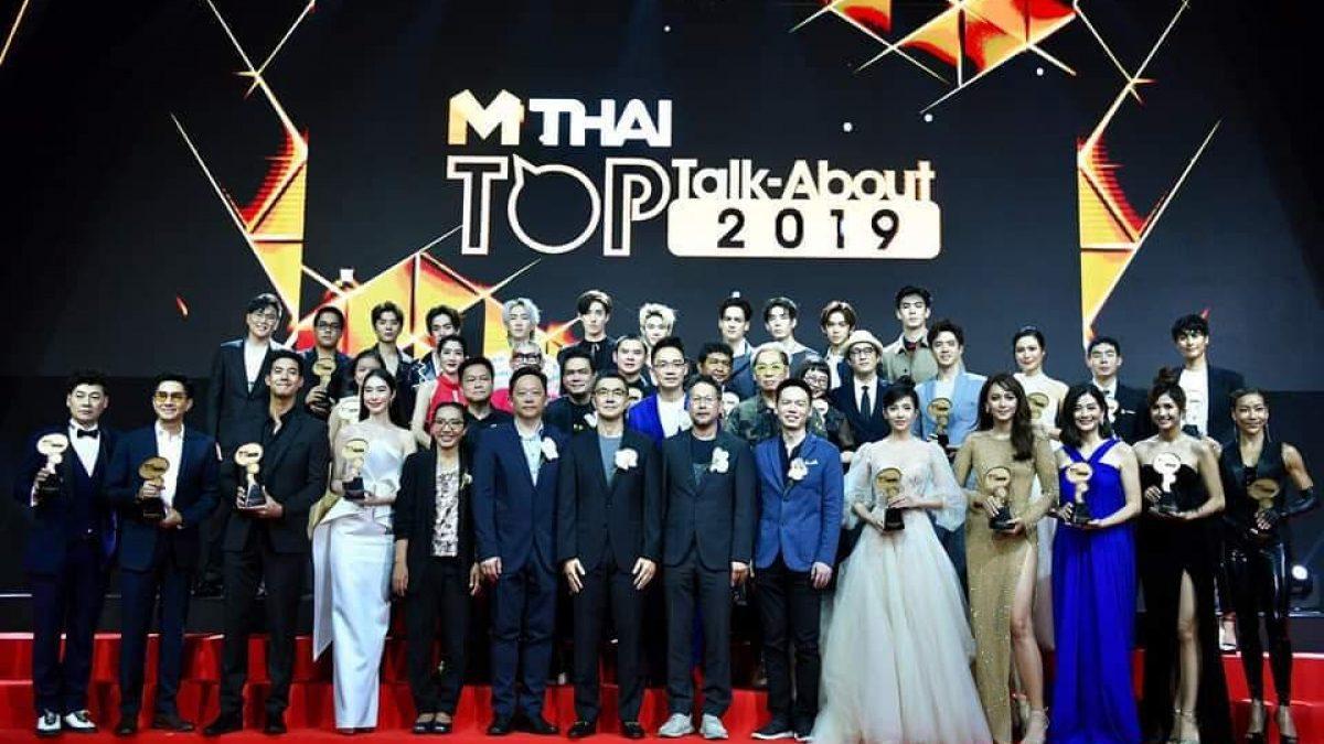 คลิปเต็ม! งาน MThai Top Talk About 2019