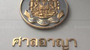 ศาลอาญาสั่งจำคุก 50 ปี 'จุฑามาศ' อดีตผู้ว่าททท. พร้อมยึดเงิน 62 ล้าน