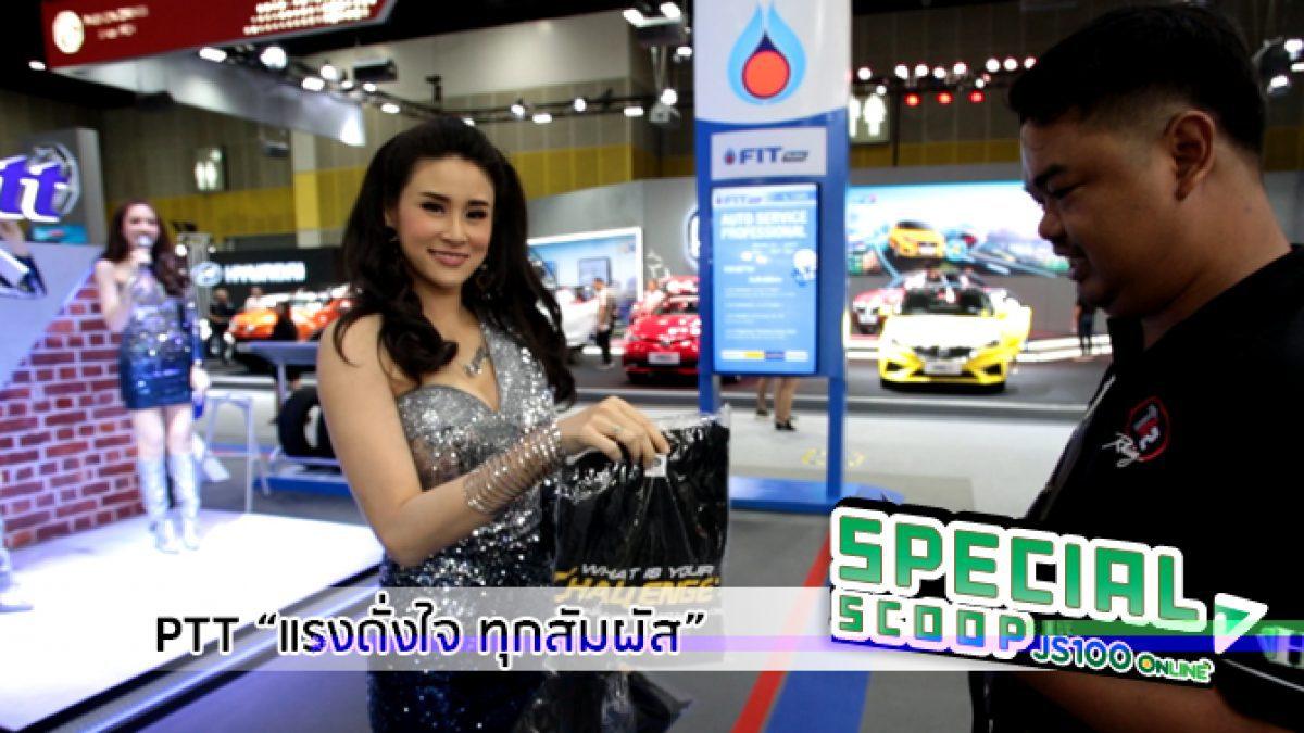 "PTT ""แรงดั่งใจ ทุกสัมผัส"" กับโปรโมชั่นแรงๆ ที่ Fast Auto Show Thailand 2018"