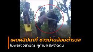 เผยคลิปจังหวะชาวบ้าน รุมทำร้ายตำรวจ ฉุนวิสามัญพ่อค้ายาเสพติด