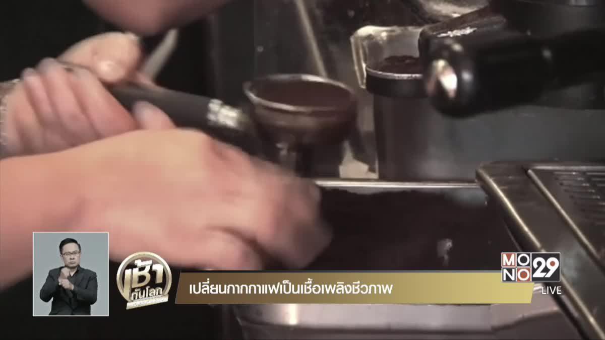 เปลี่ยนกากกาแฟเป็นเชื้อเพลิงชีวภาพ