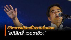 """""""อภิสิทธิ์"""" กับชีวิตการเมืองที่ไม่ราบรื่น"""