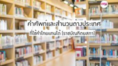 คำศัพท์และสำนวนต่างประเทศ ที่ใช้คำไทยแทนได้