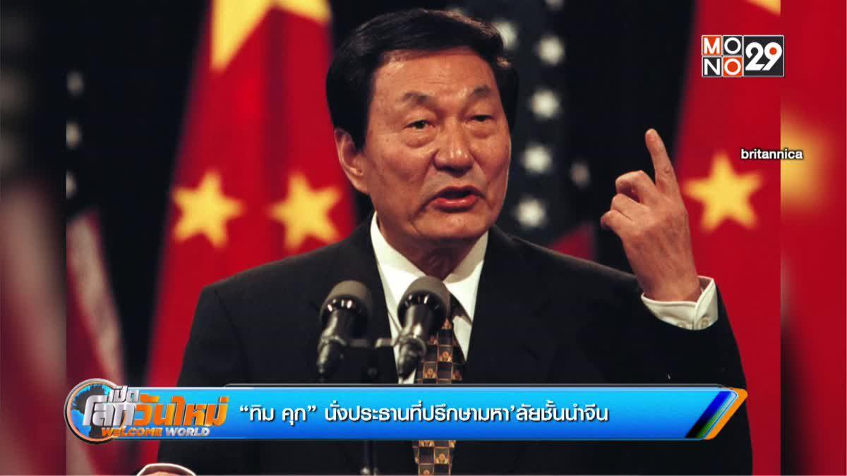 """""""ทิม คุก"""" นั่งประธานที่ปรึกษามหาลัยชั้นนำจีน"""