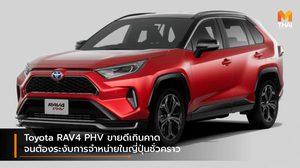 Toyota RAV4 PHV ขายดีเกินคาดจนต้องระงับการจำหน่ายในญี่ปุ่นชั่วคราว