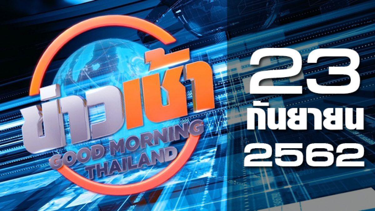 ข่าวเช้า Good Morning Thailand 23-09-62