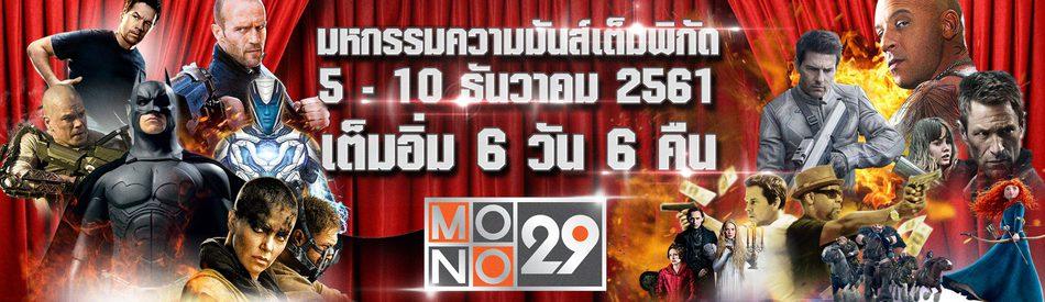 พักบ้างอะไรบ้าง กับมหกรรมความมันส์เกินพิกัด เต็มอิ่ม 6 วัน 6 คืน ที่ MONO29