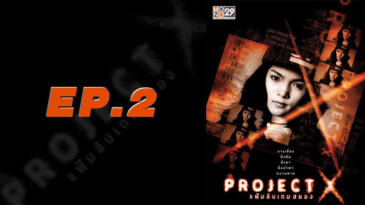 Project X แฟ้มลับเกมสยอง EP.2