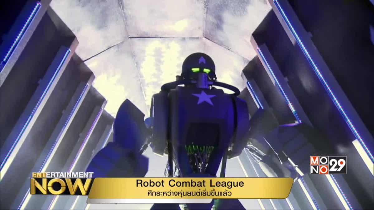 ศึกระหว่างหุ่นยนต์เริ่มขึ้นแล้วใน Robot Combat League