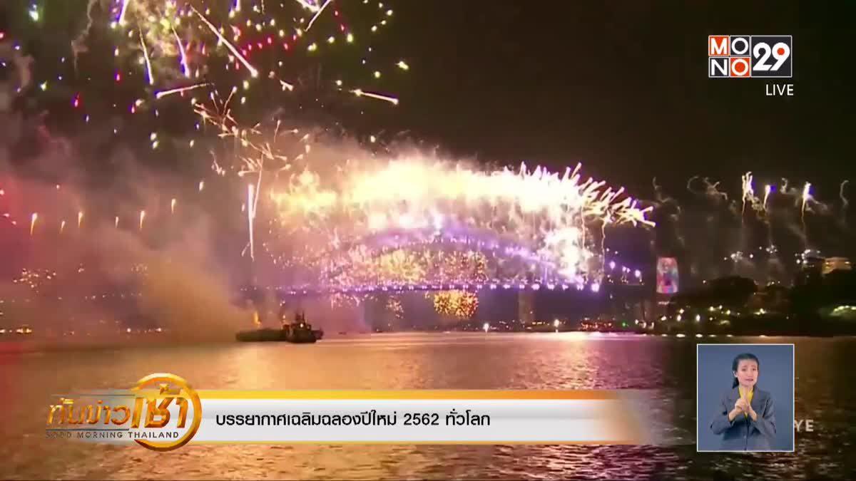 บรรยากาศเฉลิมฉลองปีใหม่ 2562 ทั่วโลก