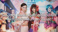 Magicbox Asia ร่วมกับ Oratta ส่ง Sengoku Blades เกมซามูไรสุดมุ้งมิ้งให้สาวกได้ฟินกันแล้ว