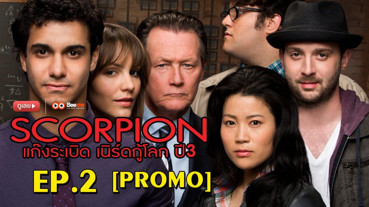 Scorpion แก๊งระเบิด เนิร์ดกู้โลก ปี 3 EP.2 [PROMO]