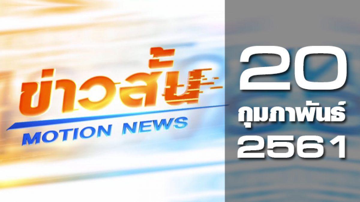 ข่าวสั้น Motion News Break 2 20-02-61