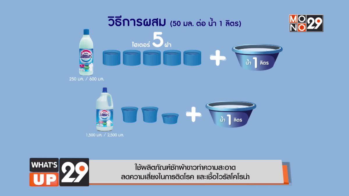 ใช้ผลิตภัณฑ์ซักผ้าขาวทำความสะอาด ลดความเสี่ยงในการติดโรค และเชื้อไวรัสโคโรน่า