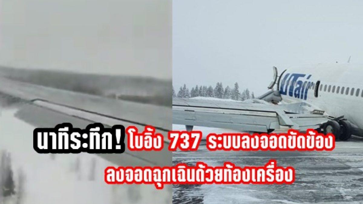 นาทีระทึก! เครื่องบินโบอิ้ง 737 ระบบลงจอดขัดข้อง ส่งผลให้ต้องแลนดิ้งด้วยท้องเครื่อง