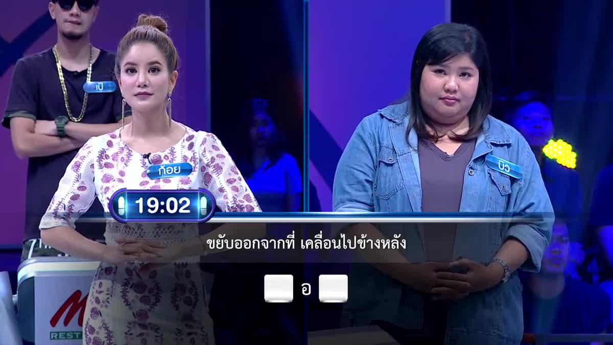 รายการ ตกสิบหยิบล้าน Still Standing Thailand - 05 เมษายน 60 [FULL]