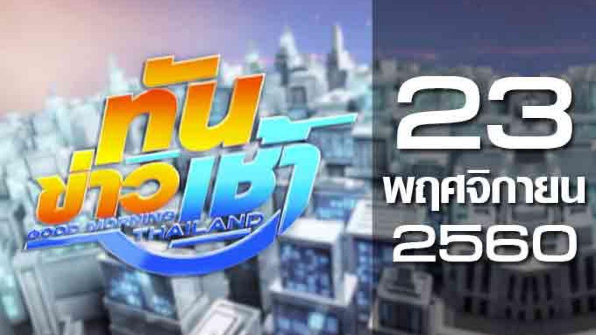 ทันข่าวเช้า Good Morning Thailand 23-11-60