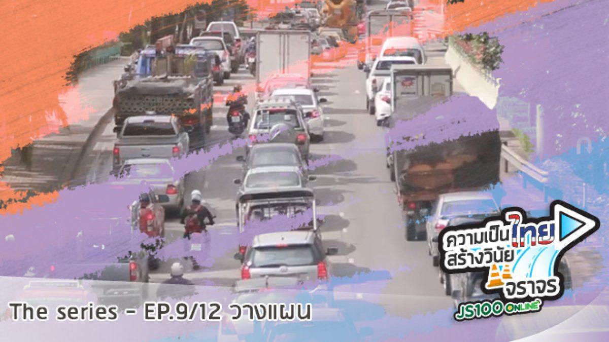 ความเป็นไทยสร้างวินัยจราจร The Series - Ep.9/12 วางแผน