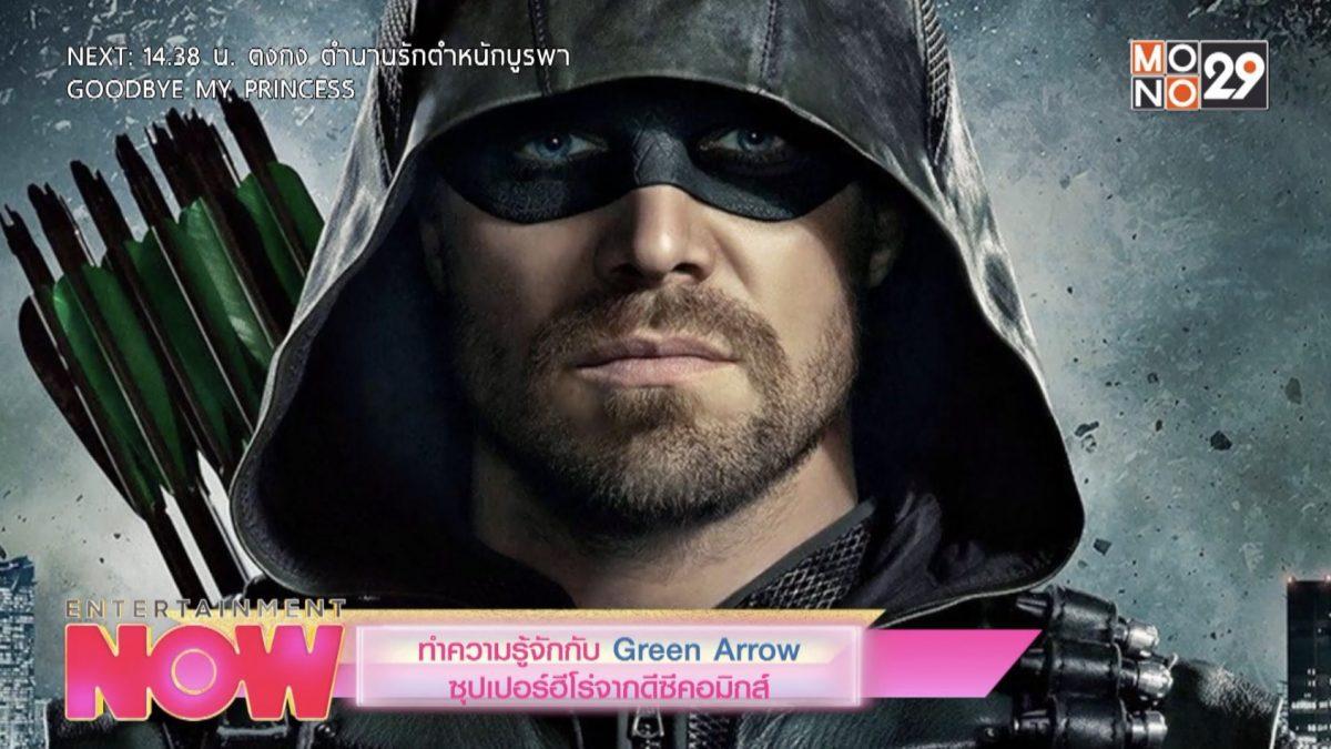 ทำความรู้จักกับ Green Arrow ซุปเปอร์ฮีโร่จากดีซีคอมิกส์
