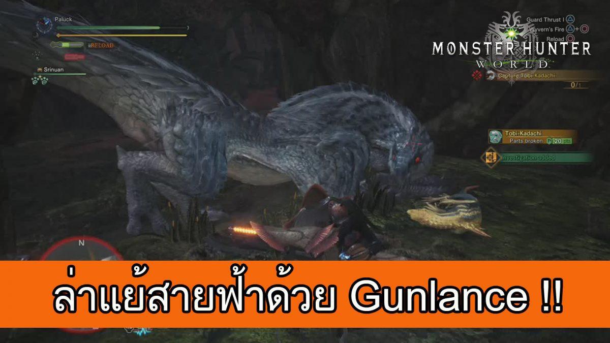 Monster Hunter World : ล่า Tobi-Kadachi ด้วย Gunlance