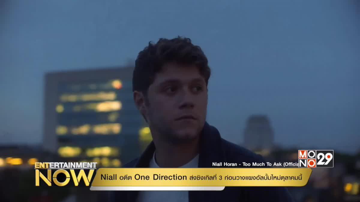 Niall อดีต One Direction ส่งซิงเกิลที่ 3 ก่อนวางแผงอัลบั้มใหม่ตุลาคมนี้
