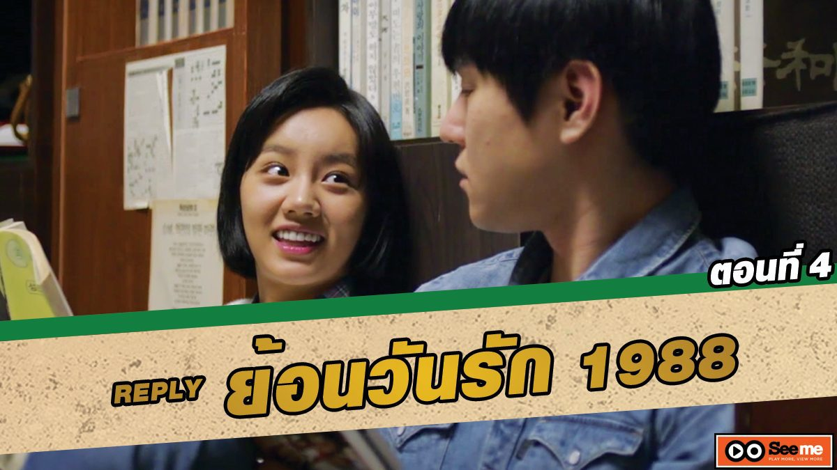 ย้อนวันรัก 1988 (Reply 1988) ตอนที่ 4 ข้างนอกฝนตกแล้วนะ [THAI SUB]
