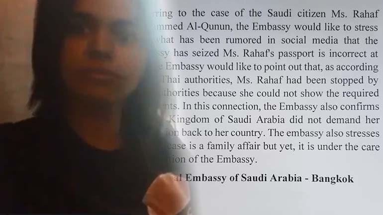 สถานทูตซาอุฯ ออกแถลงการณ์ ชี้แจงกรณีเด็กสาววัย 18ปี