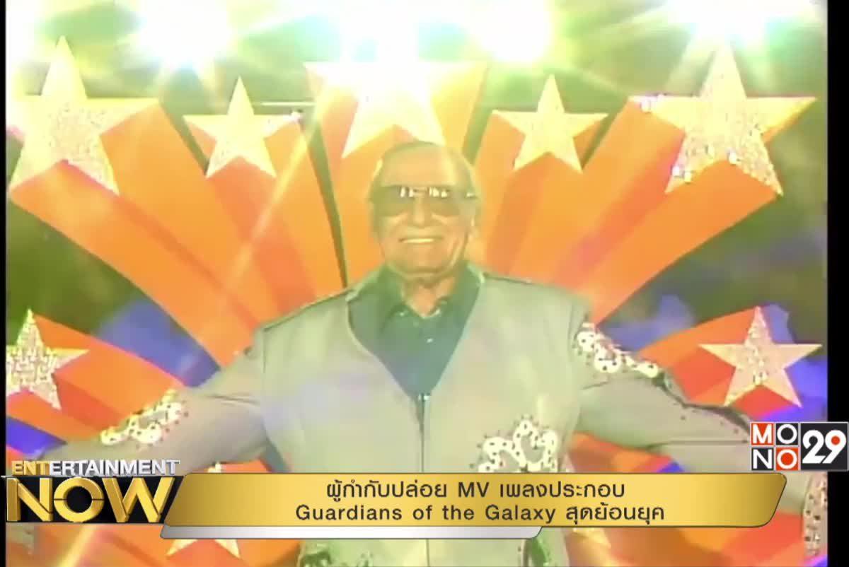 ผู้กำกับปล่อย MV เพลงประกอบ Guardians of the Galaxy สุดย้อนยุค