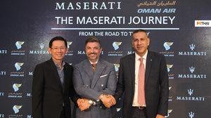 Maserati จับมือ โอมานแอร์ จัดกิจกรรมสุดพิเศษ มอบประสบการณ์ใหม่ให้กับลูกค้า VIP