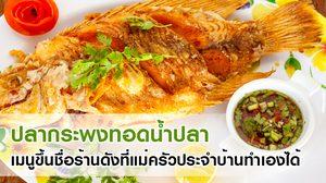 ปลากระพงทอดน้ำปลา เมนูขึ้นชื่อร้านดังที่แม่ครัวประจำบ้านทำเองได้