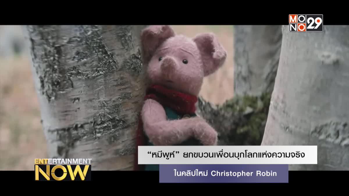 """""""หมีพูห์"""" ยกขบวนเพื่อนบุกโลกแห่งความจริงในคลิปใหม่ Christopher Robin"""