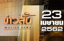 ข่าวสั้น Motion News Break 1 23-04-62