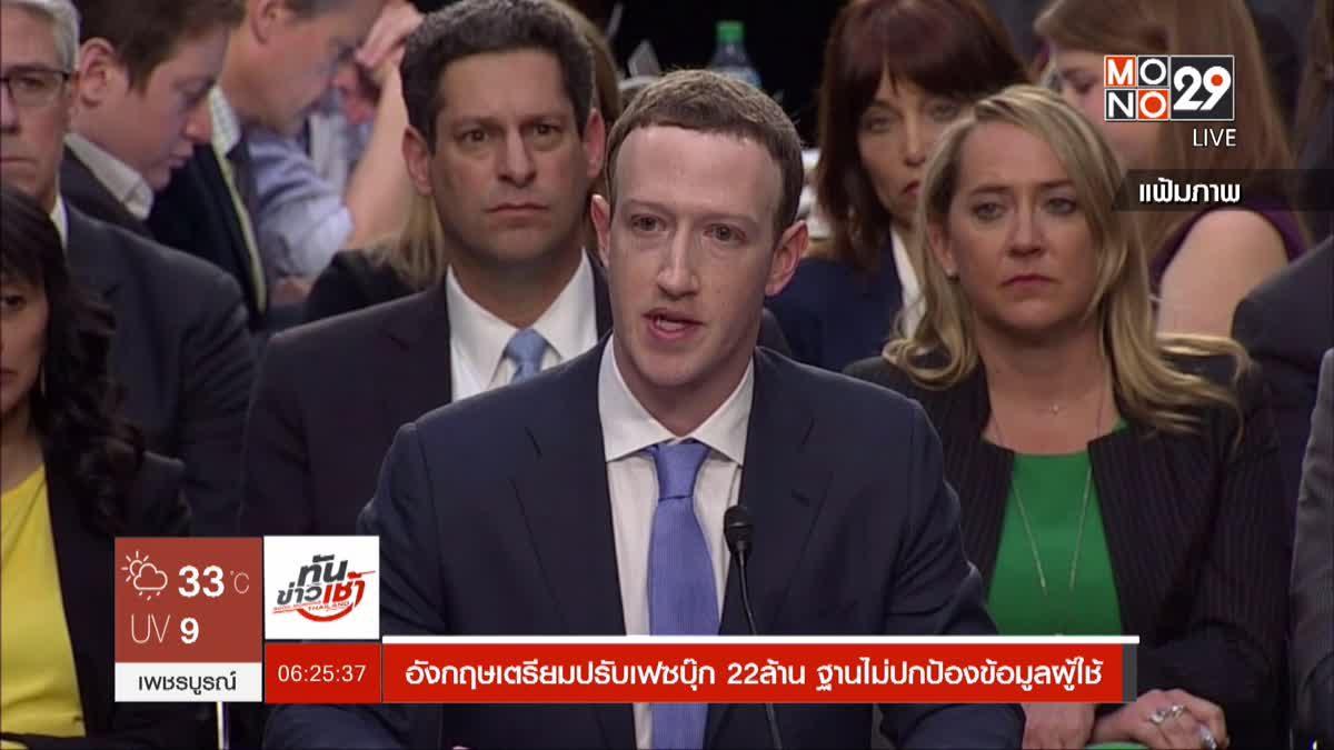 อังกฤษเตรียมปรับเฟซบุ๊ก 22 ล้าน ฐานไม่ปกป้องข้อมูลผู้ใช้