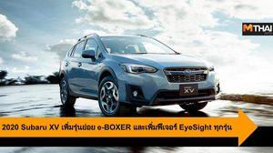 2020 Subaru XV เพิ่มรุ่นย่อย e-BOXER และเพิ่มฟีเจอร์ EyeSight ทุกรุ่น