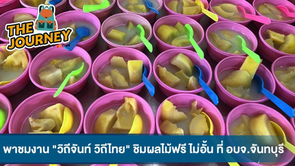 """พาชมงาน """"วิถีจันท์ วิถีไทย"""" ชิมผลไม้ฟรี ไม่อั้น ที่ อบจ.จันทบุรี 19-27 พค.61 นี้เท่านั้น"""