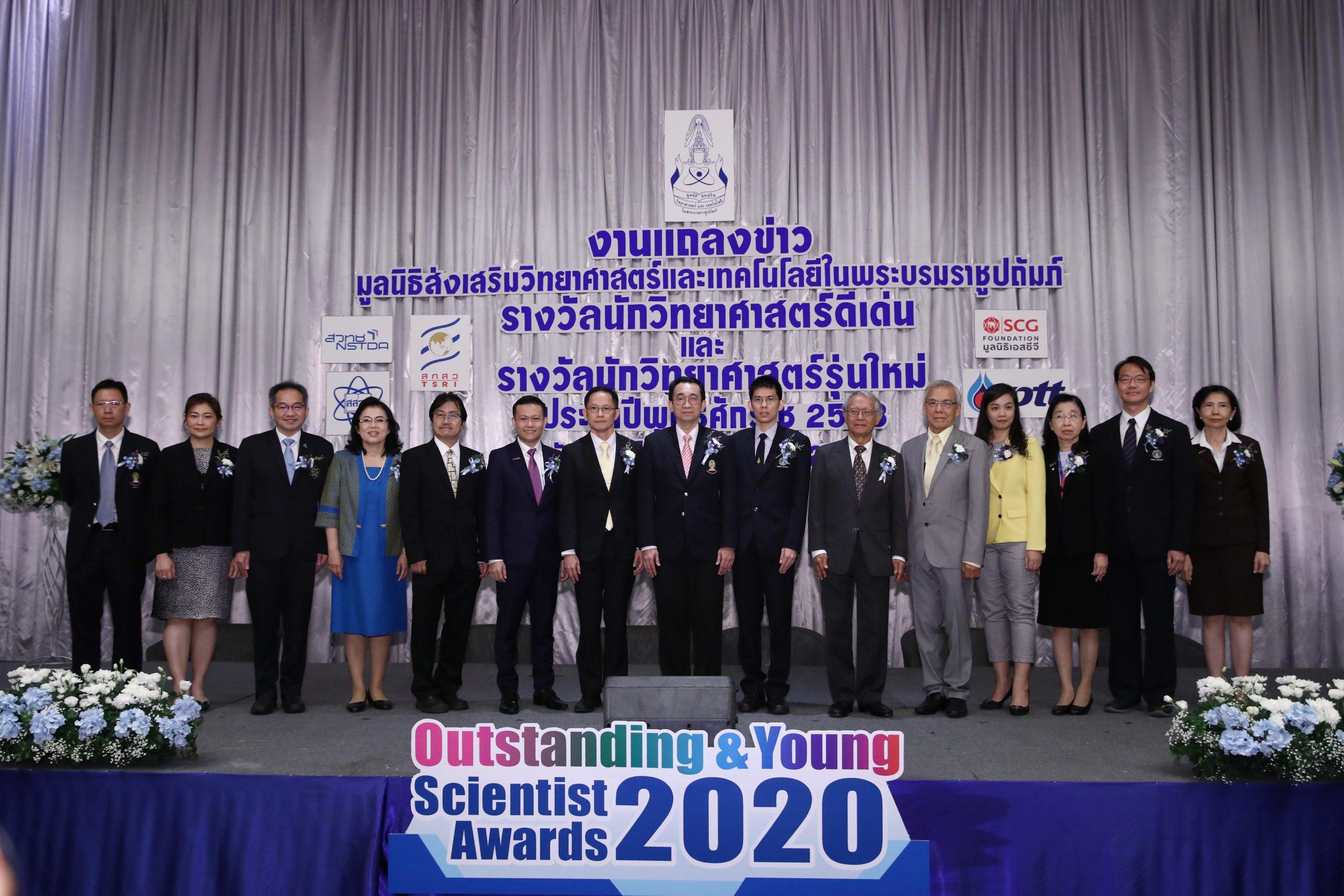 นักวิจัยจากสถาบันวิทยสิริเมธี (VISTEC) คว้ารางวัลนักวิทยาศาสตร์รุ่นใหม่ ประจำปี 2563