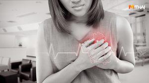 โรคกล้ามเนื้อหัวใจตายเฉียบพลัน อันตรายมาก อย่าวางใจ หากมีสัญญาณเตือนดังต่อไปนี้!!