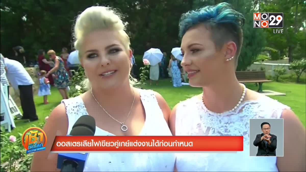 ออสเตรเลียไฟเขียวคู่เกย์แต่งงานได้ก่อนกำหนด