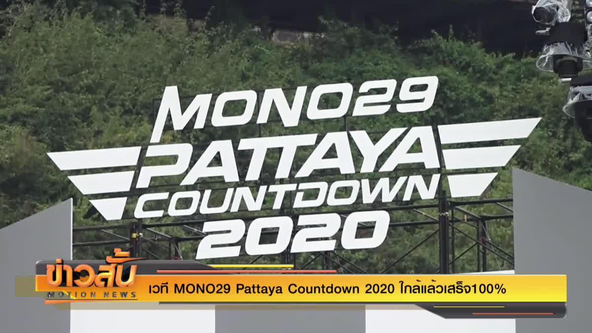เวที MONO29 Pattaya Countdown 2020 ใกล้แล้วเสร็จ100%
