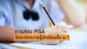 เตรียมความพร้อม การสอบ PISA วัดระดับความรู้นักเรียนชั้น ม.1 ขึ้นไป