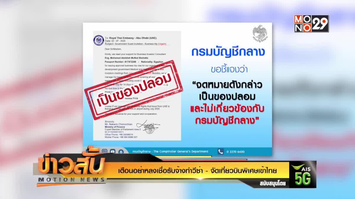 เตือนอย่าหลงเชื่อรับจ้างทำวีซ่า-จัดเที่ยวบินพิเศษเข้าไทย