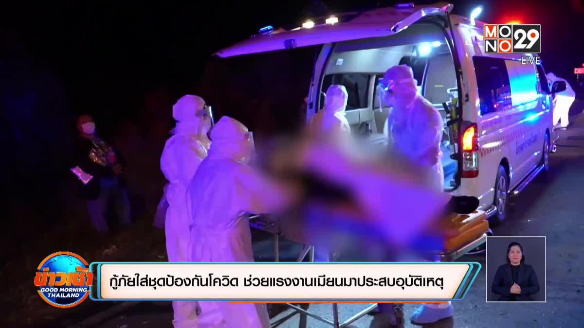 กู้ภัยใส่ชุดป้องกันโควิด ช่วยแรงงานเมียนมาประสบอุบัติเหตุ