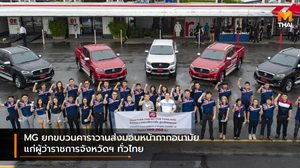 MG ยกขบวนคาราวานส่งมอบหน้ากากอนามัย แก่ผู้ว่าราชการจังหวัดฯ ทั่วไทย