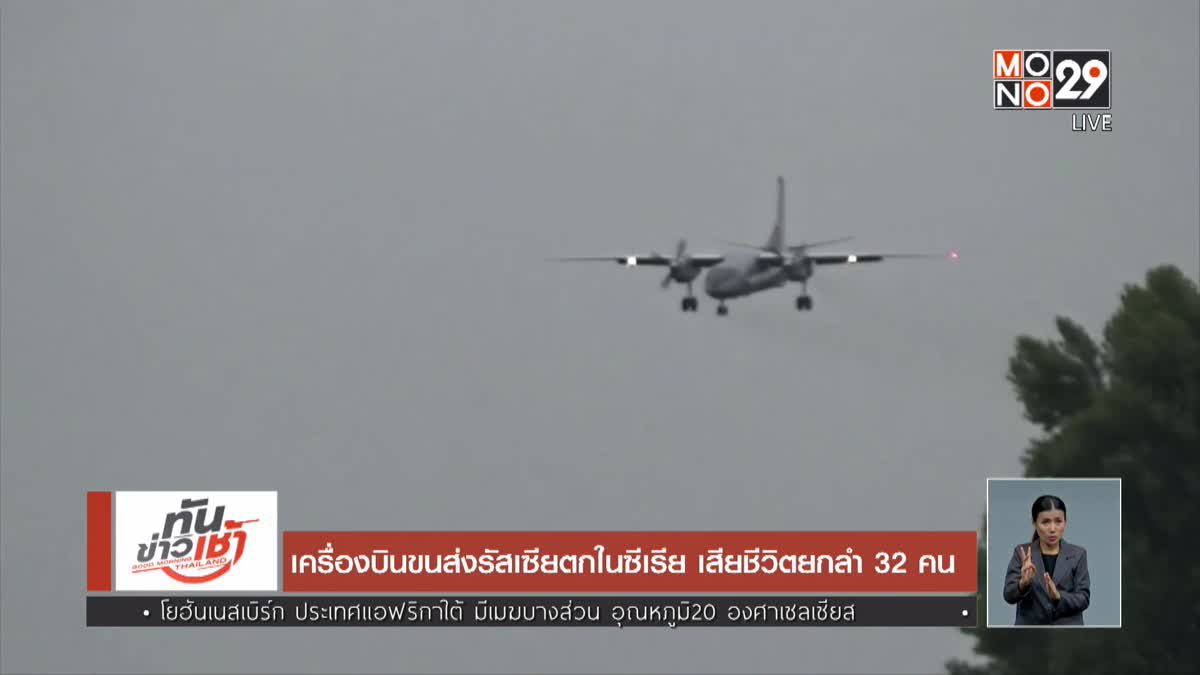 เครื่องบินขนส่งรัสเซียตกในซีเรีย เสียชีวิตยกลำ 32 คน