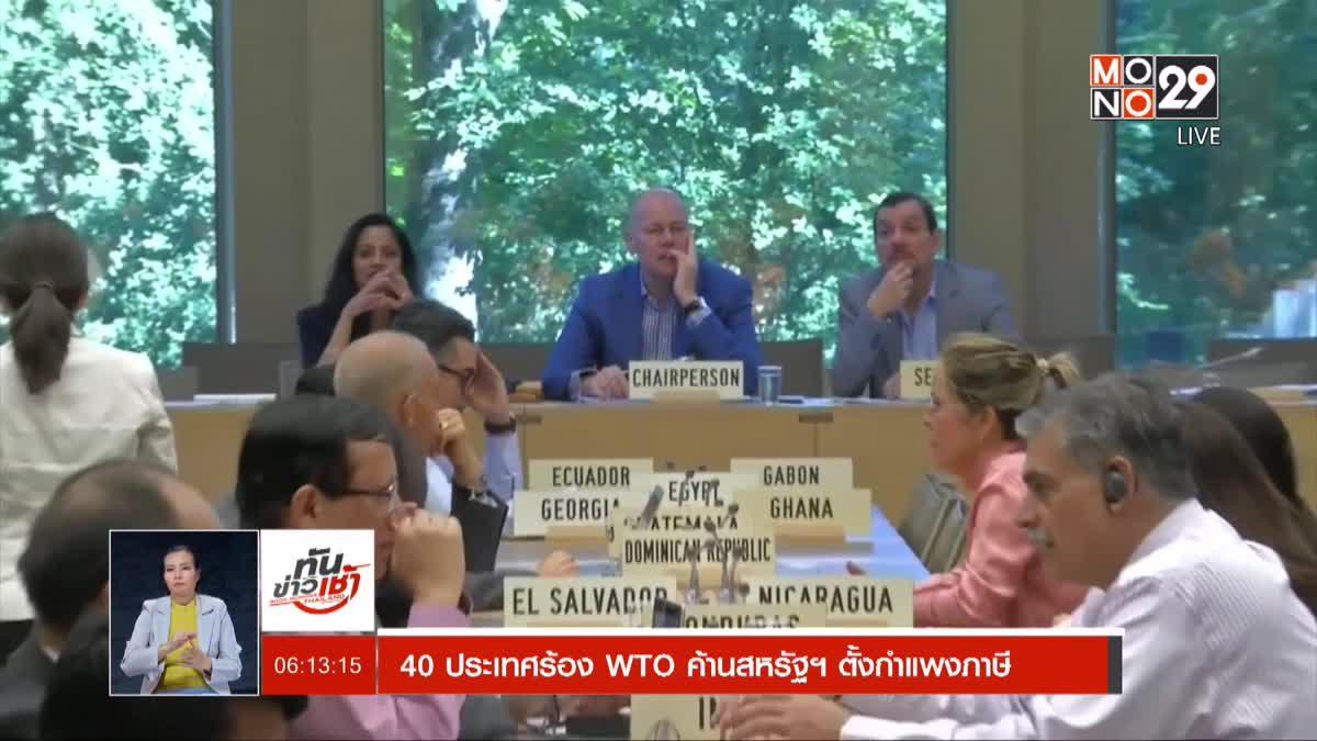 40 ประเทศร้อง WTO ค้านสหรัฐฯ ตั้งกำแพงภาษี