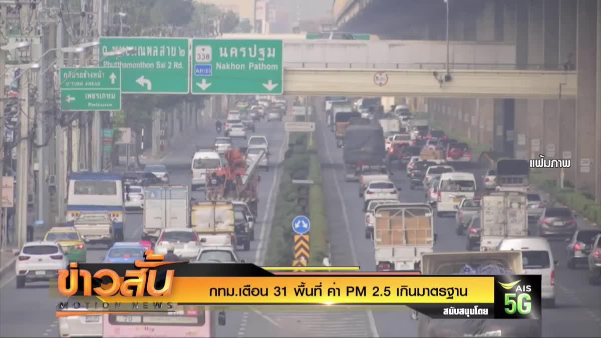 กทม.เตือน 31 พื้นที่ ค่า PM 2.5 เกินมาตรฐาน