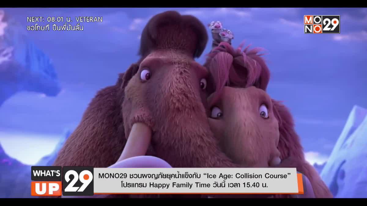 "MONO29 ชวนผจญภัยยุคน้ำแข็งกับ ""Ice Age: Collision Course""โปรแกรม Happy Family Time วันนี้ เวลา 15.40 น."