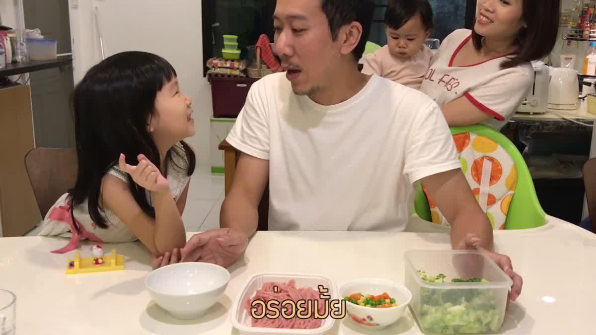 ลูก...พ่อ | จินเข้าครัวทำเส้นหมี่ราดหน้า