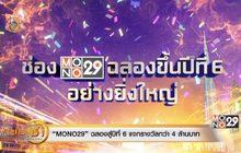 """""""MONO29"""" ฉลองสู่ปีที่ 6 แจกรางวัลกว่า 4ล้านบาท"""